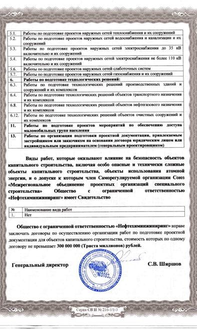 Стр. 3 приложения к свидетельству МОПОСС