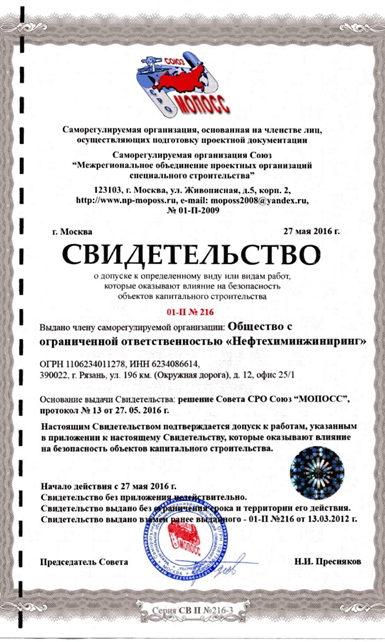 Свидетельство МОПОСС о допуске к определенным видам работ