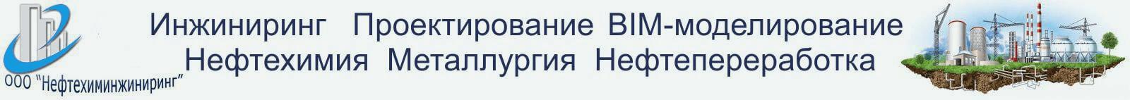 ООО «Нефтехиминжиниринг»