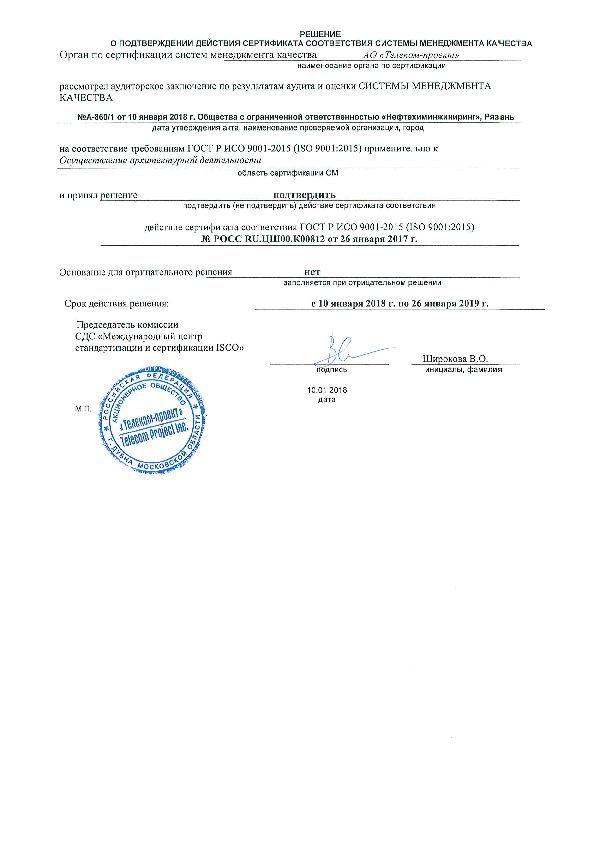 Решение о подтверждении действия сертификата соответствия СМК