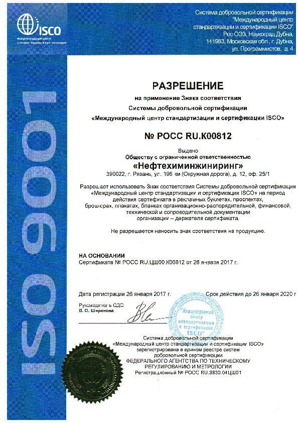 Разрешение на применение Знака соответствия Системы добровольной сертификации ISCO