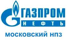 """АО """"Газпромнефть - Московский НПЗ"""""""